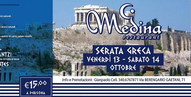 Cena Greca @Medina
